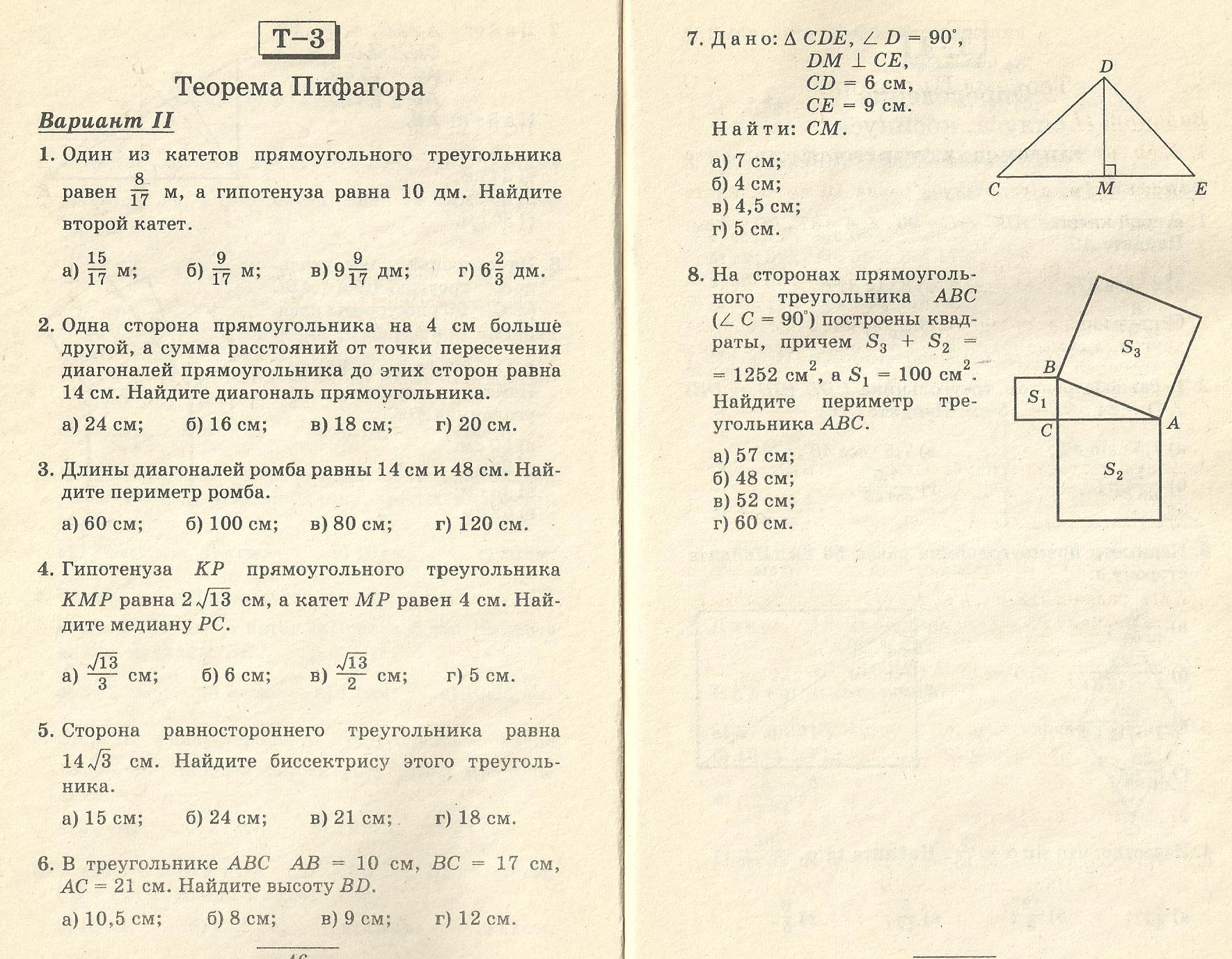 licey Задания для класса Домашнее задание по теме Теорема Пифагора