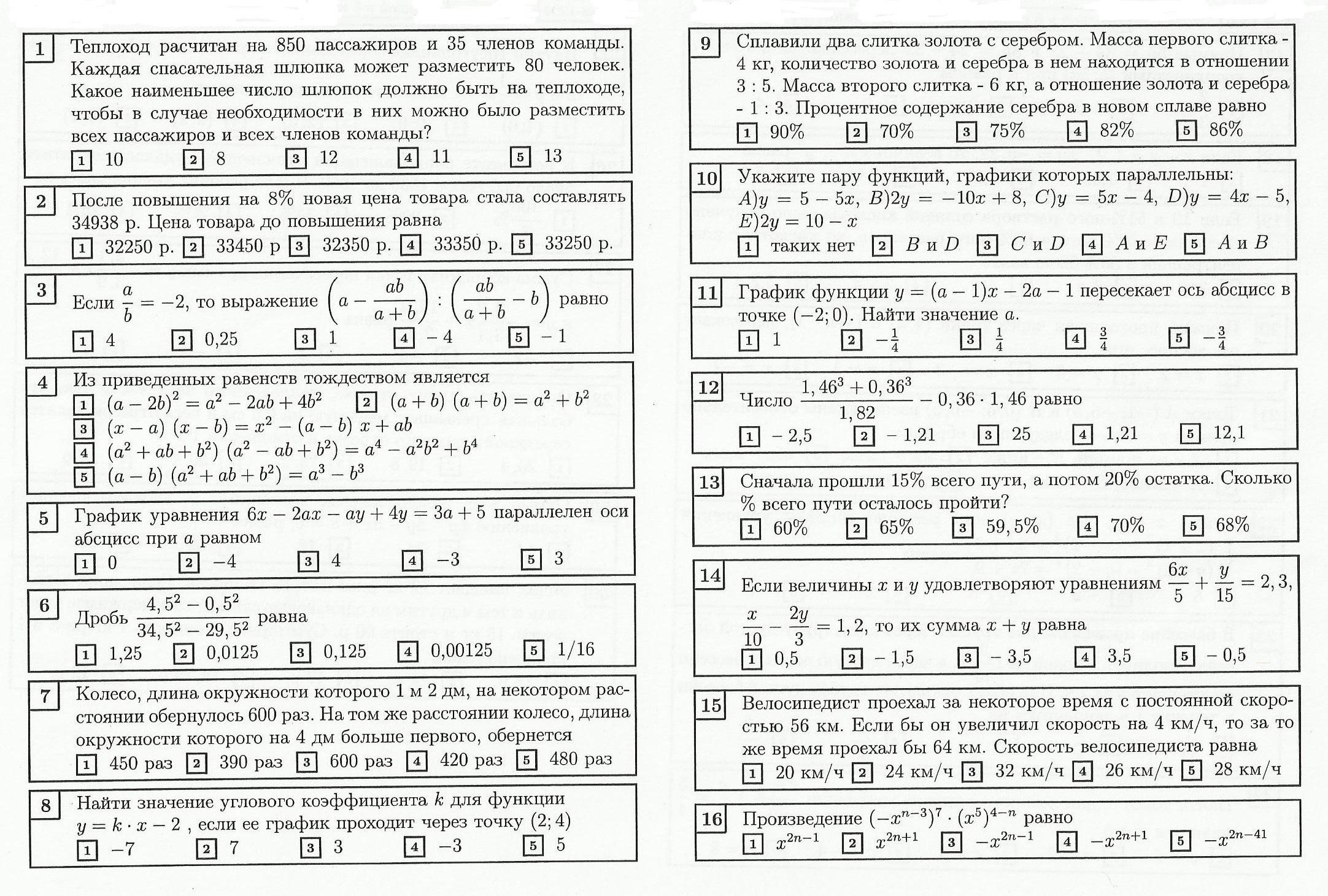 контрольная работа по химии 9 класс алканы